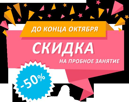 Баннер--50%