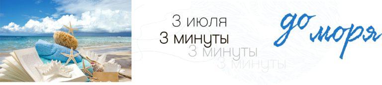 Bezymyannyj-4-768x171