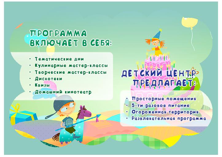 Fantasy-Banner