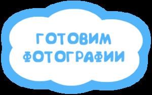 Готовим-фотографии