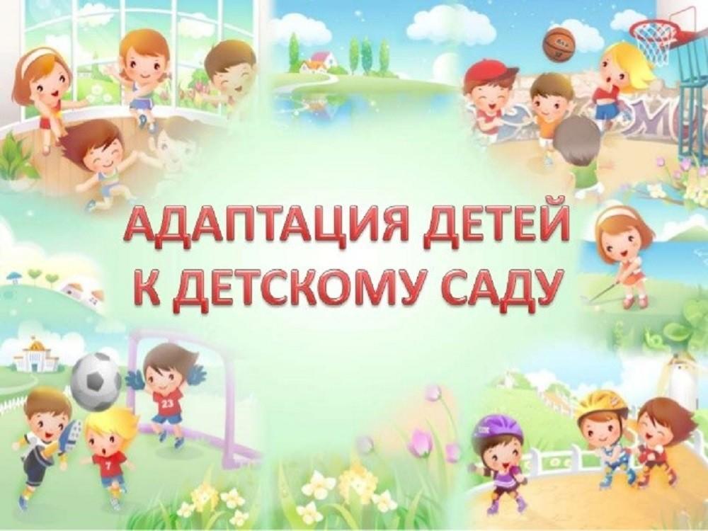 Индивидуальная адаптация ребенка в детском саду