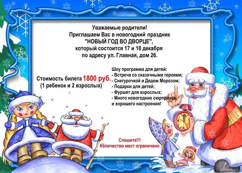 novogodnee-predstovlenie-2017-new-jpg